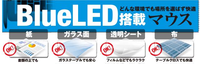 さまざまな素材面で使えるBlueLED