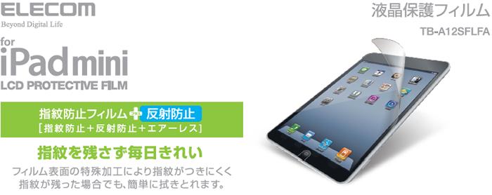 気泡がキレイに抜けるエアーレスタイプ。iPad miniの液晶画面をキズや汚れから守る、エアーレスタイプの液晶保護フィルム。