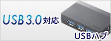 USB3.0対応 USBハブ。USB3.0に対応し、複数のUSB3.0対応機器を増設することができるUSBハブです。