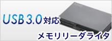 USB3.0対応メモリリーダライタ。USB3.0に対応し、メモリカード内のデータをすばやくパソコンへ転送できるメモリリーダライタです。