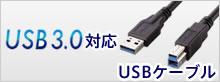 USB3.0の高速転送に対応したUSBケーブルです。