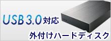USB3.0対応外付けハードディスク。USB3.0に対応し、大容量のデータを高速で転送できる外付けハードディスクです。