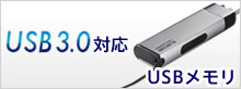 USB3.0対応USBメモリ。USB3.0に対応し、大容量のデータを高速で読み書きできるUSBメモリです。