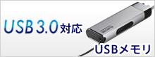 USB3.0�Ή�USB�������BUSB3.0�ɑΉ����A��e�ʂ̃f�[�^�������œǂݏ����ł���USB�������ł��B
