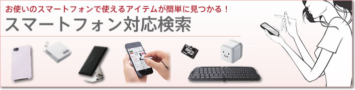 We update correspondence information (smartphone-adaptive table) of smartphone at any time! Smartphone correspondence search that item accessories, peripheral device which is usable in smartphone of errand including iPhone is easily found in.