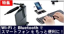 WiFi(ワイファイ)とBluetooth(ブルートゥース)でスマートフォンをもっと便利に!